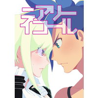 [Boys Love (Yaoi) : R18] Doujinshi - Promare / Galo x Lio (ニアリーイコール) / ぱくぱくぱん工房
