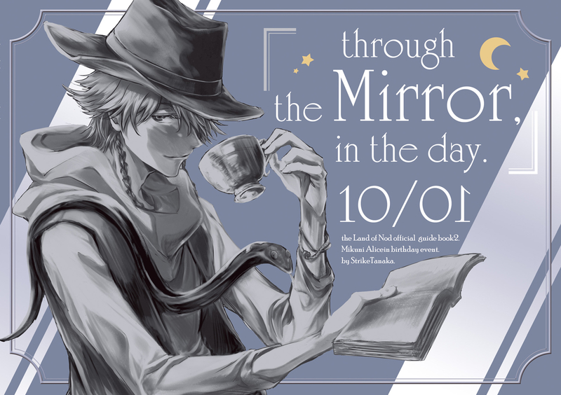 Doujinshi - through the Mirror, in the day. / 回転 (Kaiten)