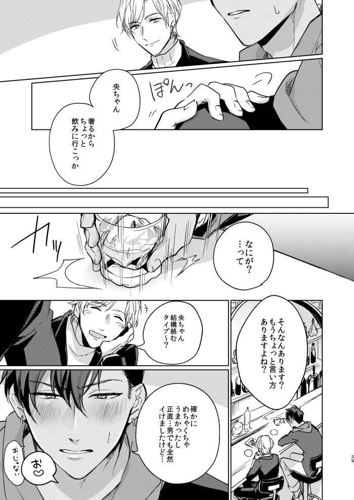 [Boys Love (Yaoi) : R18] Doujinshi - Anthology - 官能リテラシー / とりぱんち
