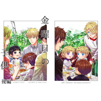 Doujinshi - Hetalia / United Kingdom x Japan (金曜日の子供・後篇) / ketsuban