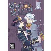 Doujinshi - Identity V / Norton Campbell x Aesop Carl (星探しの迷子たち) / Coffee&biscuit