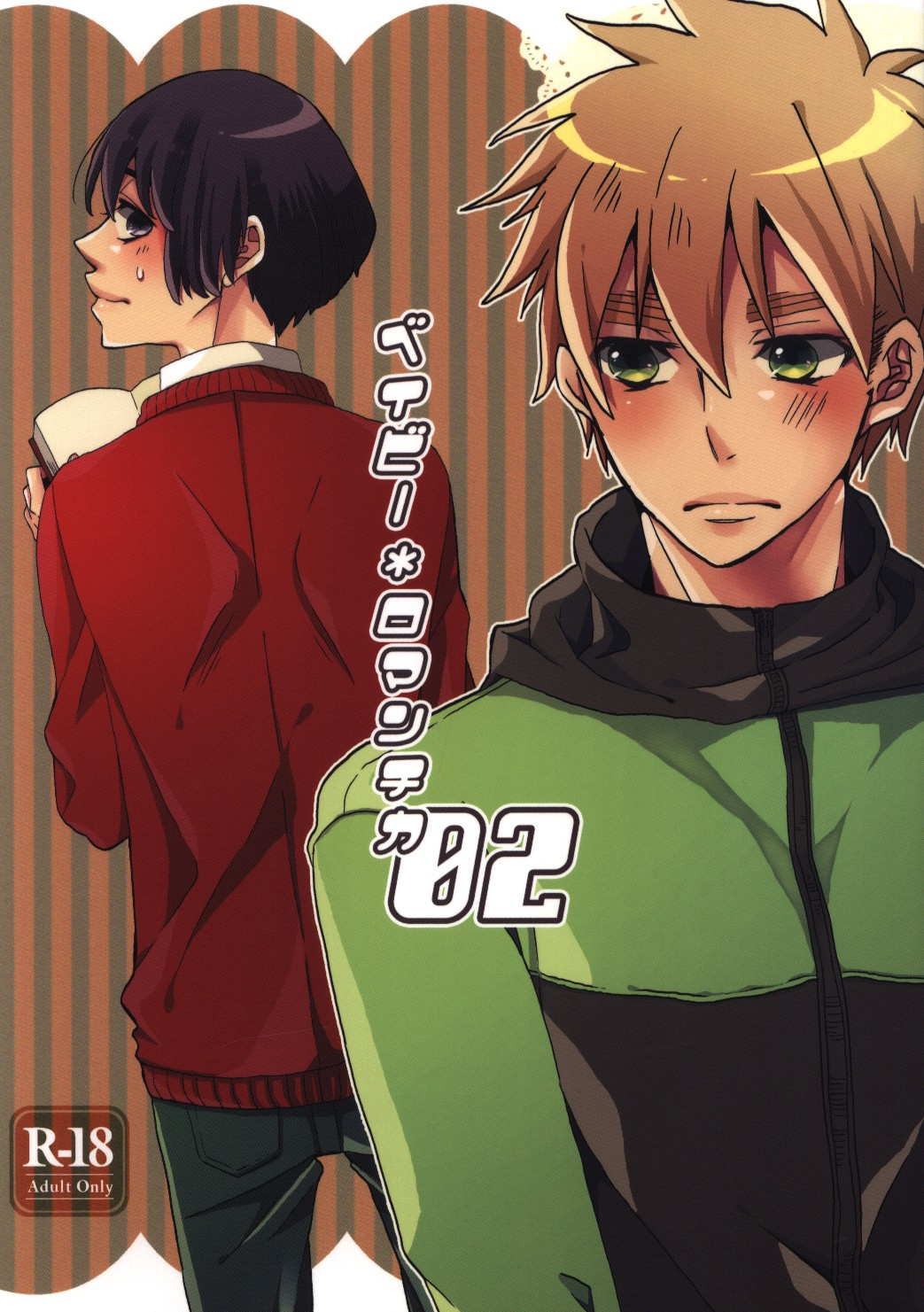 [Boys Love (Yaoi) : R18] Doujinshi - Hetalia / United Kingdom x Japan (ベイビー*ロマンチカ02) / REGALO