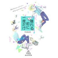 [Boys Love (Yaoi) : R18] Doujinshi - Novel - Promare / Galo x Lio (離れる前に一度だけ) / アイリス