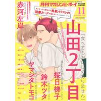 Boys Love (Yaoi) Comics - MAGAZINE BE×BOY (MAGAZINE BE×BOY (マガジンビーボーイ) 2019年11月号)