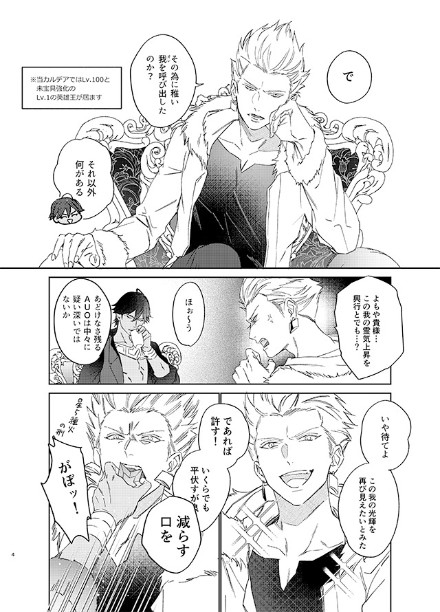 [Boys Love (Yaoi) : R18] Doujinshi - Fate/Grand Order / Gilgamesh x Ozymandias (Fate Series) (ハニー・ネクター・シロップ) / tkciao