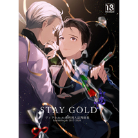 [Boys Love (Yaoi) : R18] Doujinshi - Omnibus - Yuri!!! on Ice / Victor x Katsuki Yuuri (STAY GOLD) / ヒミツヘイシ