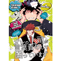 Doujinshi - Blood Blockade Battlefront / Klaus V Reinhertz x Leonard Watch (僕の上司が言葉責めして困っています) / フェノメノン