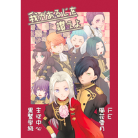 Doujinshi - Fire Emblem: Three Houses / Hubert x Edelgard (我があるじを讃えよ) / ベルガモット