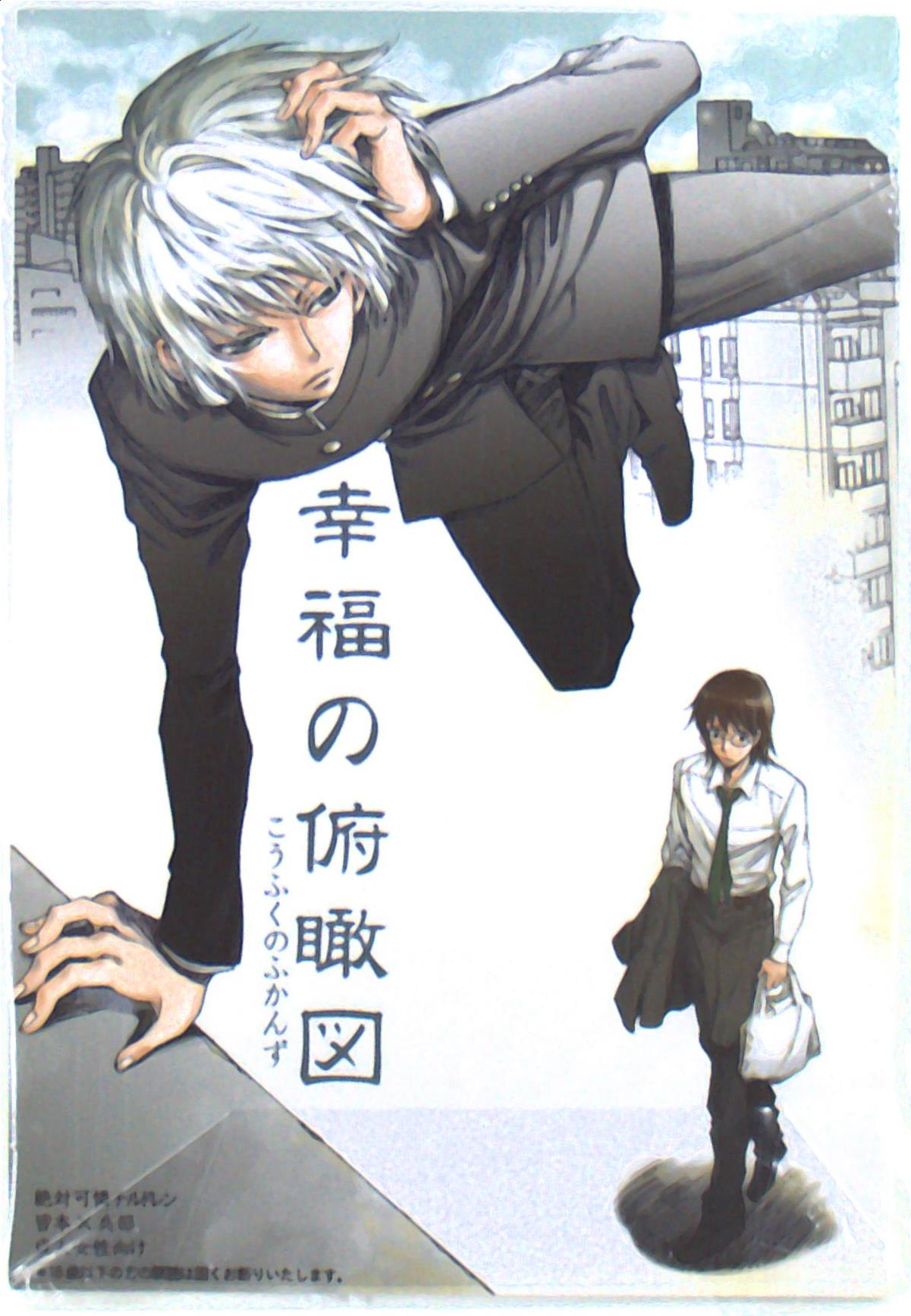 [Boys Love (Yaoi) : R18] Doujinshi - Zettai Karen Children (幸福の俯瞰図) / Gekkou Touzoku