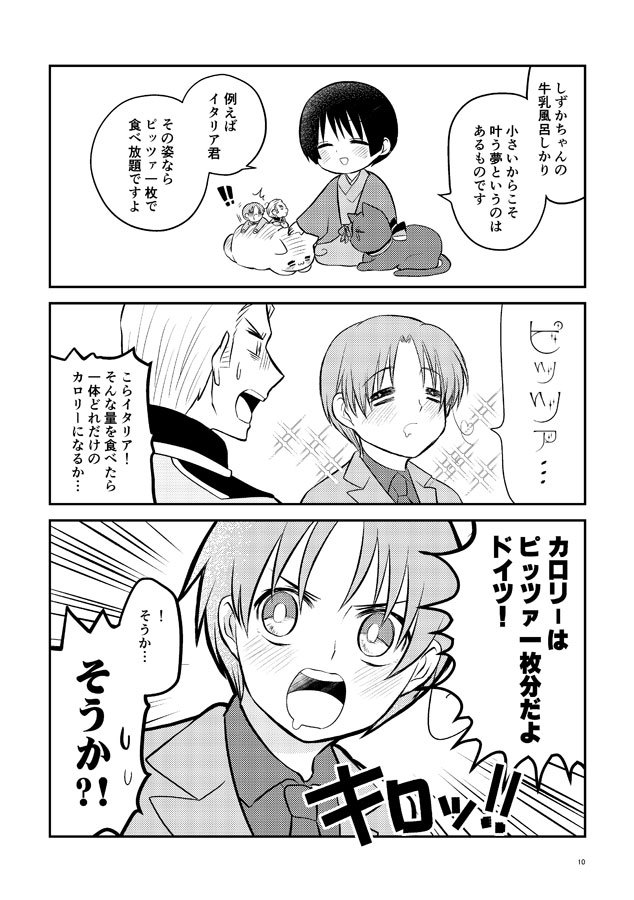 Doujinshi - Hetalia / Germany & Italy & Japan & Axis Powers (本田さんの孫) / a*ratama