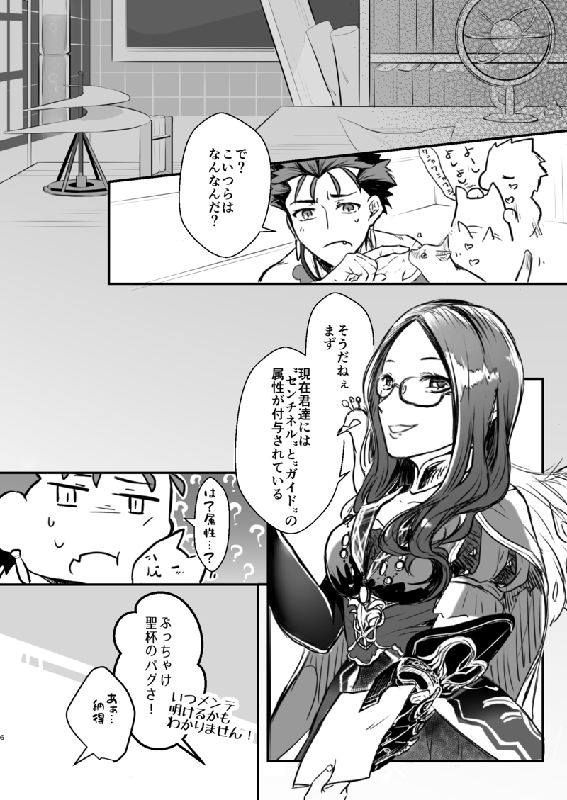 Doujinshi - Fate/Grand Order / Lancer (Fate/stay night) x Archer (Fate/stay night) (捻くれ者の取扱説明書) / 春雨ヌードル
