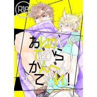 [Boys Love (Yaoi) : R18] Doujinshi - Jojo Part 2: Battle Tendency / Joseph x Caesar (おねがいだからかんべんしてくれ!) / marshmallow