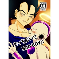[Boys Love (Yaoi) : R18] Doujinshi - Dragon Ball / Vegeta & Frieza & Majin Boo (こっちむいてBADBOY!!) / ワルねこミュージアム