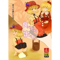 [Boys Love (Yaoi) : R18] Doujinshi - Manga&Novel - Anthology - Touhou Project (食べたら出す!!(冊子版)) / selenium