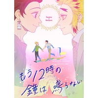 [Boys Love (Yaoi) : R18] Doujinshi - Novel - Anthology - Kimetsu no Yaiba / Tanjirou & Rengoku Senjurou (もう12時の鐘は鳴らない) / INAI-INAI