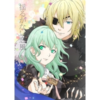 Doujinshi - Novel - Suigetsu / Dimitri x Byleth (Female) (揺るがない恋風) / くらげ