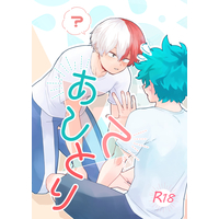 [Boys Love (Yaoi) : R18] Doujinshi - Novel - My Hero Academia / Midoriya Izuku x Todoroki Shouto (てとりあしとり) / LUMO