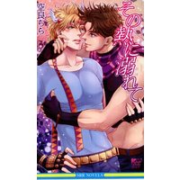 [Boys Love (Yaoi) : R18] Doujinshi - Novel - Jojo Part 2: Battle Tendency / Joseph x Caesar (その熱に溺れて ☆ジョジョの奇妙な冒険) / SRR