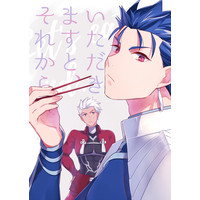 Doujinshi - Fate/Grand Order / Lancer (Fate/stay night) x Archer (Fate/stay night) (いただきますと、それから) / KICCA