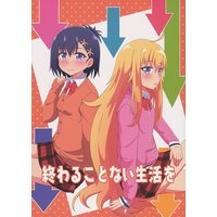 Doujinshi - Manga&Novel - Anthology - Gabriel DropOut (終わることない生活を) / 風吹く日曜