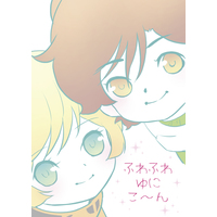 Doujinshi - Mobile Suit Gundam UC / Banagher Links & Mineva Lao Zabi & All Characters (ふわふわゆにこ~ん) / 多宇研G