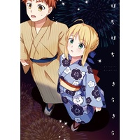 Doujinshi - Fate/stay night / Shirou Emiya x Saber (ぱちぱちきらきら) / Kosaji Sanbai