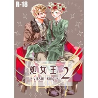 [Boys Love (Yaoi) : R18] Doujinshi - Hetalia / America x United Kingdom (処女王2 ~virgin king~) / Ctrl+z