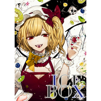 Doujinshi - Illustration book - Touhou Project / Flandre Scarlet (ICE BOX) / 魔王城