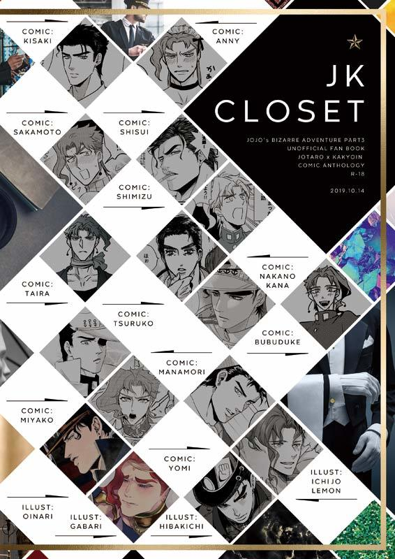 [Boys Love (Yaoi) : R18] Doujinshi - Anthology - Jojo Part 3: Stardust Crusaders / Jyoutarou x Kakyouin (JK closet) / Locus