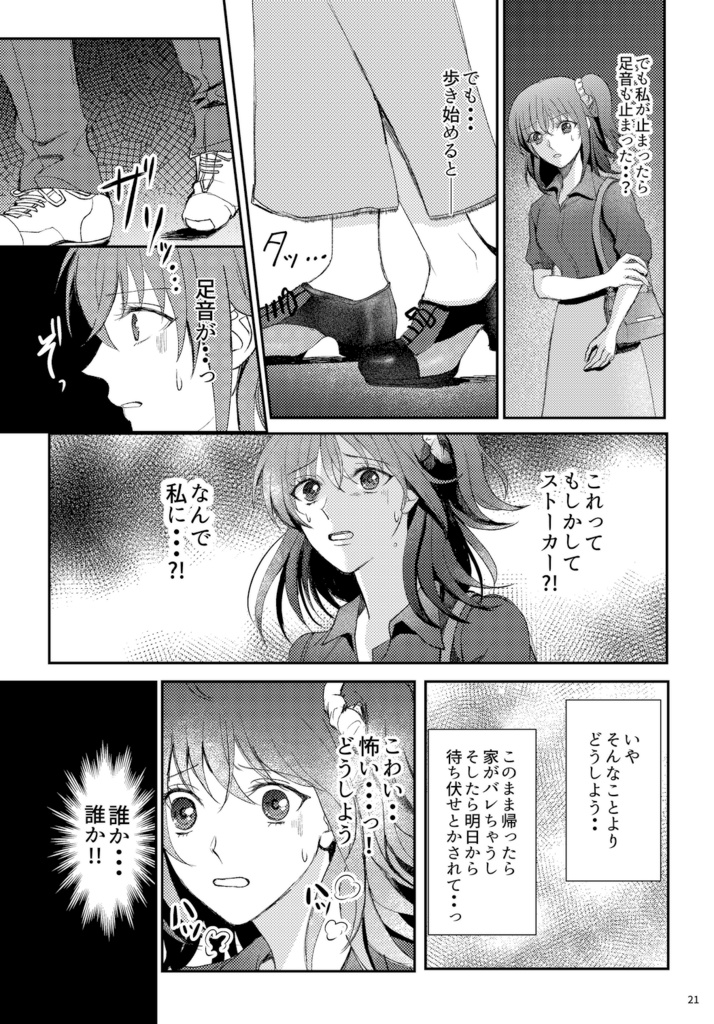 Doujinshi - Fate/Grand Order / Mash Kyrielight & Lancelot (Saber) (あなたに恋していいですか?【あんしんBOOTHパック】) / 豹獅
