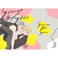 [Boys Love (Yaoi) : R18] Doujinshi - Lucky Dog 1 / Bakshi Christensen (アイシーユアラブアゲイン) / アサシンの庭