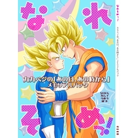 Doujinshi - Manga&Novel - Anthology - Dragon Ball / Goku x Vegeta (なれそめっ!) / 地球の女