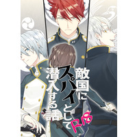 [NL:R18] Doujinshi - Novel - Touken Ranbu / All Characters x Saniwa (Female) (敵国にスパイとして潜入する話) / たかな屋