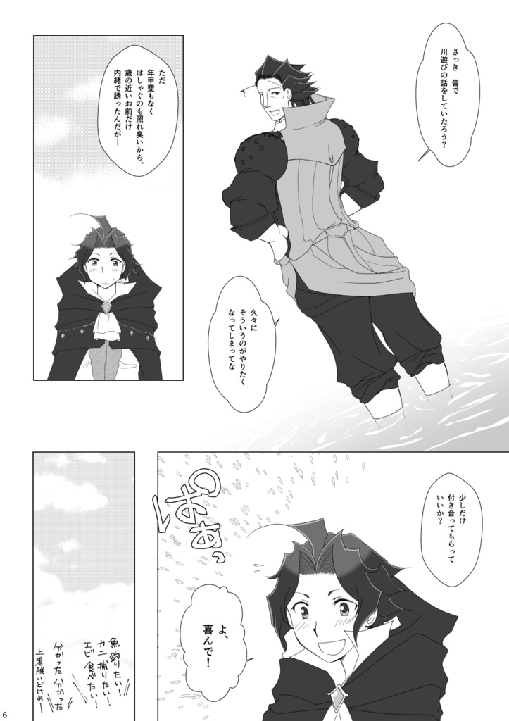 Doujinshi - OCTOPATH TRAVELER / Cyrus & Olberic (Brotherhood) / @それほどでもない通販