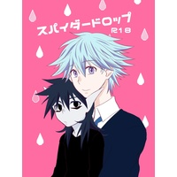 [Boys Love (Yaoi) : R18] Doujinshi - Manga&Novel - Anthology - Houshin Engi / Fugen Shinjin (スパイダードロップ) / みけも(となりえき)
