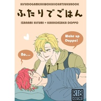 [Boys Love (Yaoi) : R18] Doujinshi - Manga&Novel - Anthology - Hypnosismic / Hifumi x Doppo (【R18】ふたりでごはん) / 涙の海
