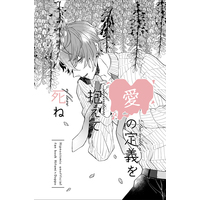 Doujinshi - Novel - Anthology - Hypnosismic / Hifumi x Doppo (愛の定義を抱えて死ね) / mellow