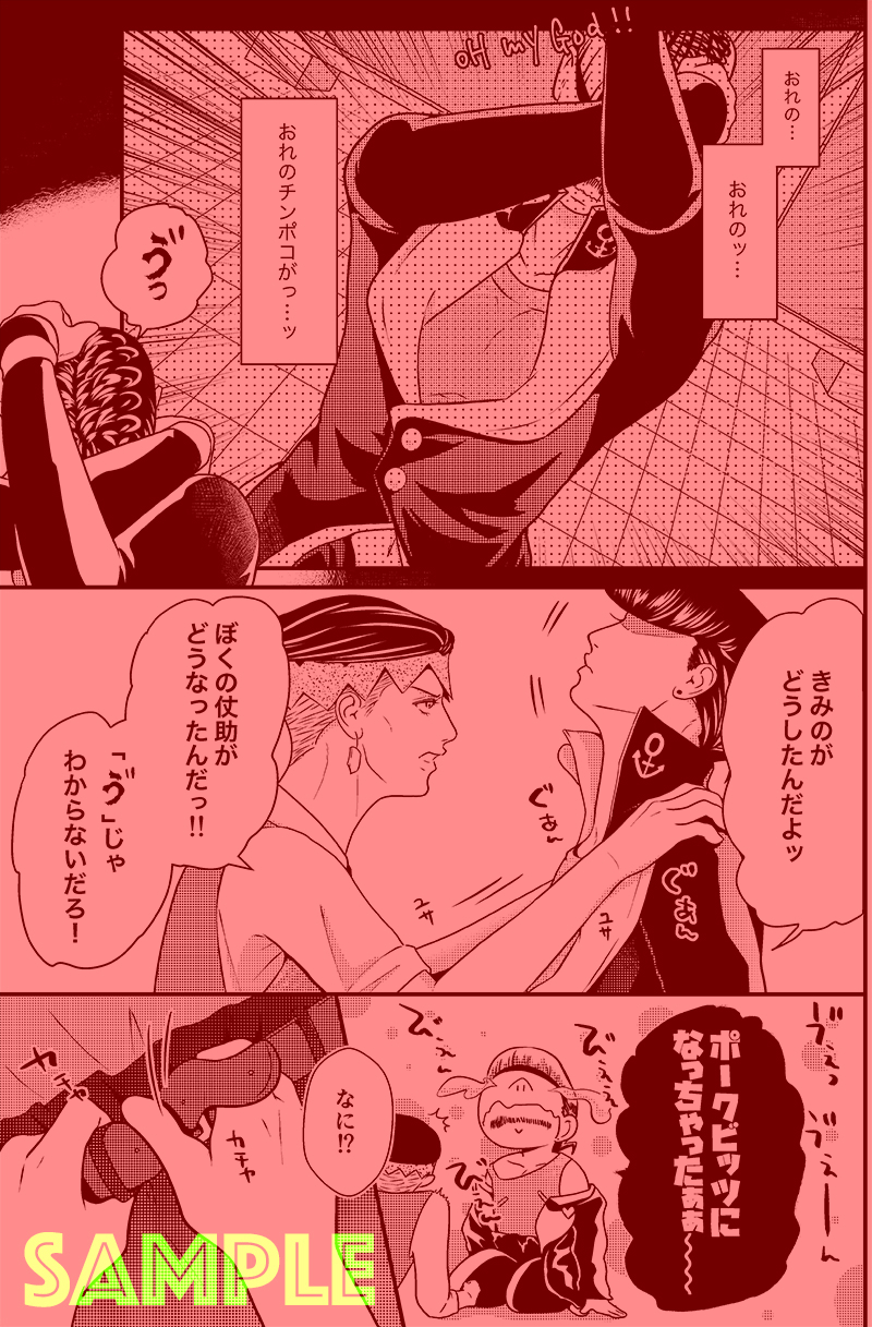 [Boys Love (Yaoi) : R18] Doujinshi - Jojo Part 4: Diamond Is Unbreakable / Jyosuke x Rohan (おっきくなぁれ) / Highball Gorilla