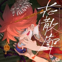 Doujinshi - Illustration book - Houshin Engi (花散廓) / man1000