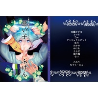 [Boys Love (Yaoi) : R18] Doujinshi - Manga&Novel - Anthology - Houshin Engi / Fugen Shinjin (小悪魔普賢総受アンソロジー「悪い子ふげん」) / なぐら堂