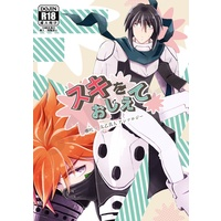 [Boys Love (Yaoi) : R18] Doujinshi - Manga&Novel - Anthology - Houshin Engi / Taiitsu Shinjin (スキをおしえて) / よしのパーキング