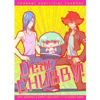 Doujinshi - Promare / Lio & Kray & Gueira & Meis (DaerCHUBBY!) / クーネル