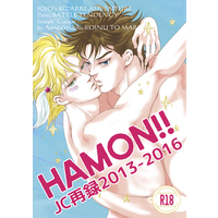[Boys Love (Yaoi) : R18] Doujinshi - Omnibus - Jojo Part 2: Battle Tendency / Joseph x Caesar (HAMON!! JC再録2013-2016) / こいぬと毬