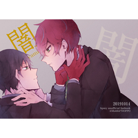 Doujinshi - Novel - Anthology - Hypnosismic / Jyuto x Doppo (闇) / たまごや