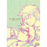 [Boys Love (Yaoi) : R18] Doujinshi - Jojo Part 2: Battle Tendency / Joseph x Caesar (昨日、今日、明日) / しろみきみ