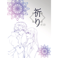 [Boys Love (Yaoi) : R18] Doujinshi - Novel - Gintama / Gintoki x Katsura (祈り) / チャッピー
