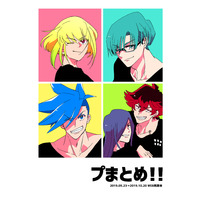 Doujinshi - Omnibus - Promare / Galo & Lio & Kray & Remi (プまとめ!!) / はぜのき