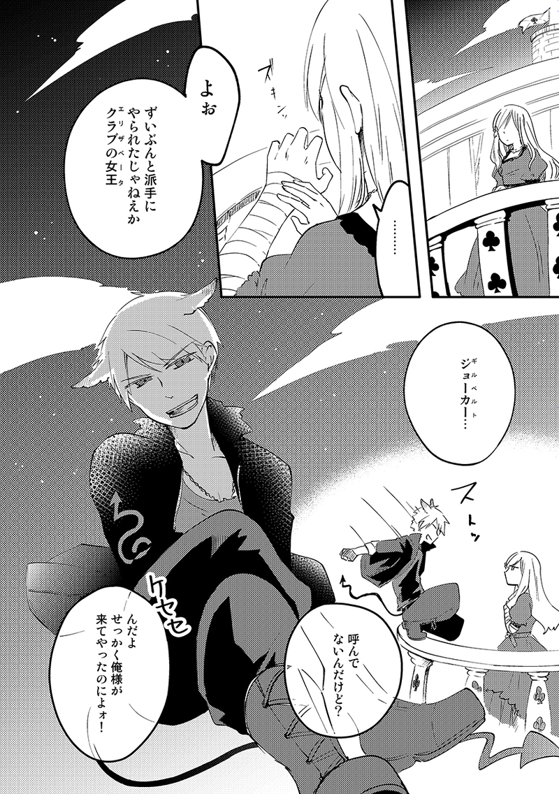 Doujinshi - Hetalia / Prussia x Hungary (ANOTHER WORLD LINE) / PURUSEN