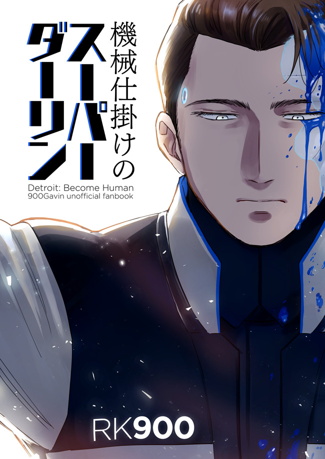 Doujinshi - Detroit: Become Human / Connor (RK900) x Gavin Reed (機械仕掛けのスーパーダーリン) / Gied