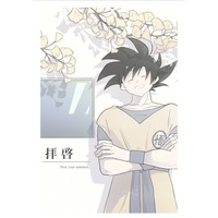 Doujinshi - Dragon Ball / Goku (拝啓) / うこっけい